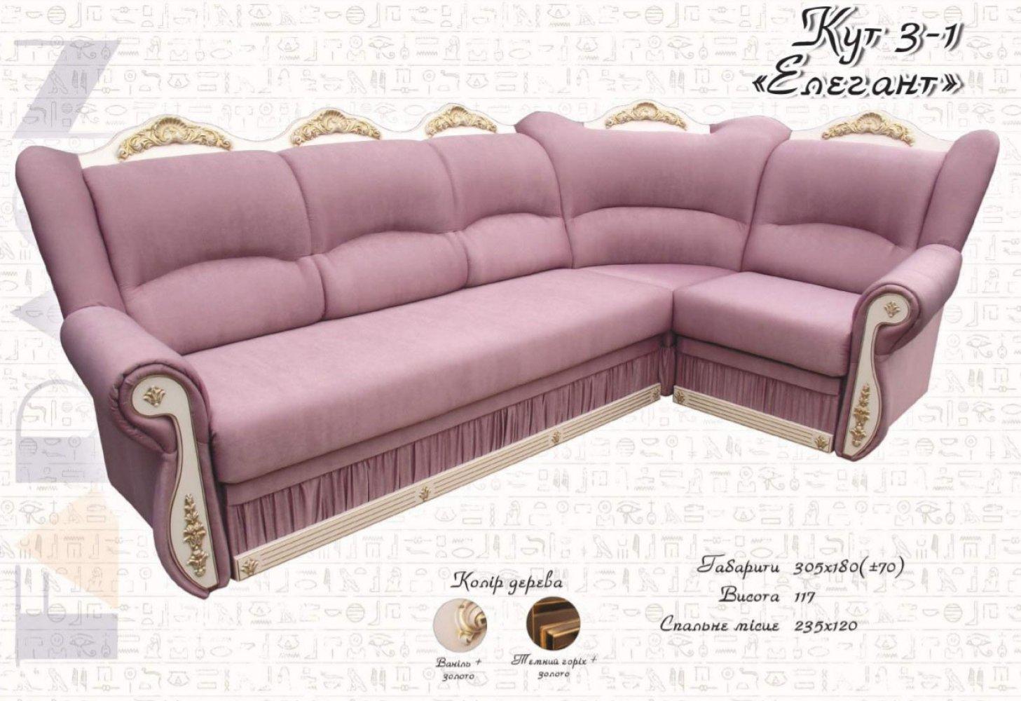 Угловые дивани в гостинную