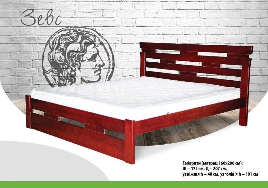 Ліжко Зевс  Лев 12